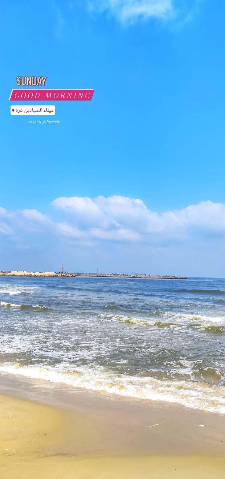 مدينة غزة Beach Outdoor Water