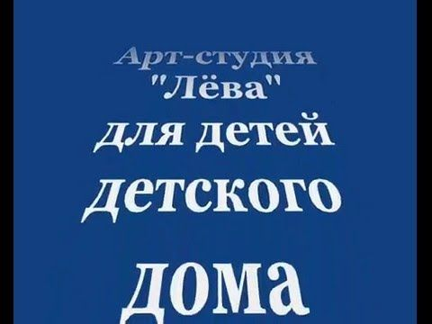 """Арт-студия """"Лёва"""" для детей детдома г. Яхрома"""