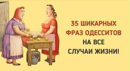 35 ФРАЗ ОДЕССИТОВ, КОТОРЫЕ ПРИГОДЯТСЯ В ЛЮБОЙ СИТУАЦИИ!