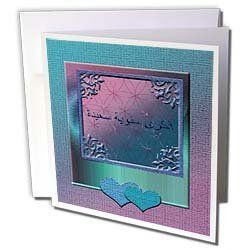 "Beverly Turner Anniversary Design - Happy Anniversary in Arabic, Two Hearts on Elegant Frame, Aqua - Greeting Cards-6 Greeting Cards with envelopes by Beverly Turner Photography. $10.49. Happy Anniversary in Arabic, Two Hearts on Elegant Frame, Aqua Greeting Card is a great way to say ""thank you"" or to acknowledge any occasion. These blank cards are made of heavy duty card stock with a gloss exterior and a matte interior for smudge free writing. Cards are creased for easy fol..."