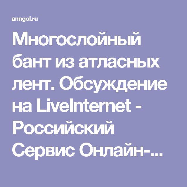 Многослойный бант из атласных лент. Обсуждение на LiveInternet - Российский Сервис Онлайн-Дневников