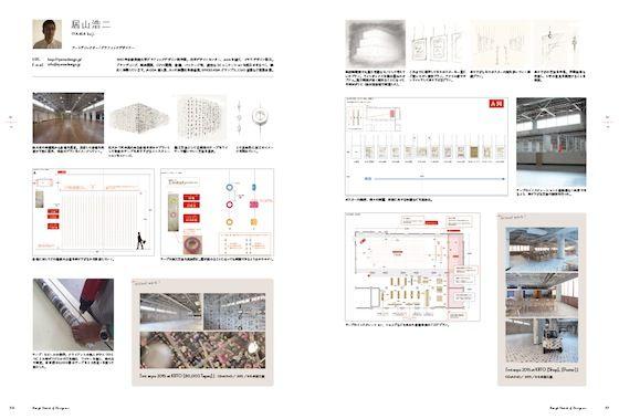 ラフスケッチ例1(居山浩二 アートディレクター/グラフィックデザイナー)