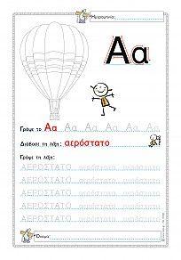 Γράφω και ζωγραφίζω το αερόστατο - Φύλλο εργασίας