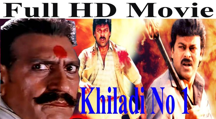 nice Khiladi No 1 | HDFull Length Movie | Chiranjeevi | Amrish Puri |