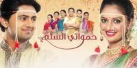 Description : Voir en ligne tous les épisodes de la série hindi Hamawati Sitta ep 53 avec traduction en arabe. Hamawati Assit...