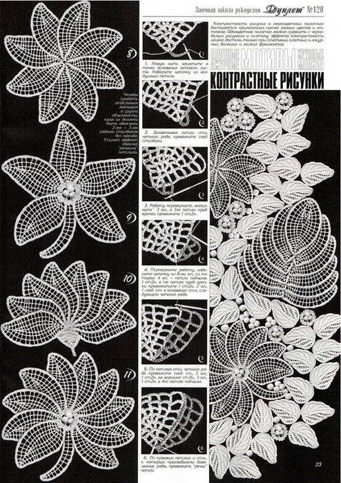 flower and leaf motifs. crochet