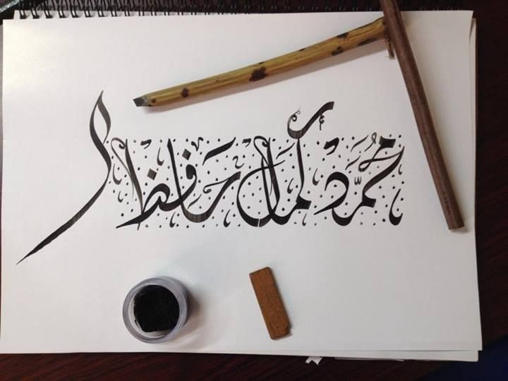 My name in Arabic Lettering or Calligraphy