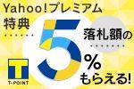 Yahoo!プレミアム特典いつでもポイント5%