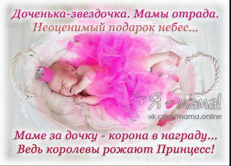 Поздравления с днем рождения дочки для мамы в прозе и открытка, картинки тему