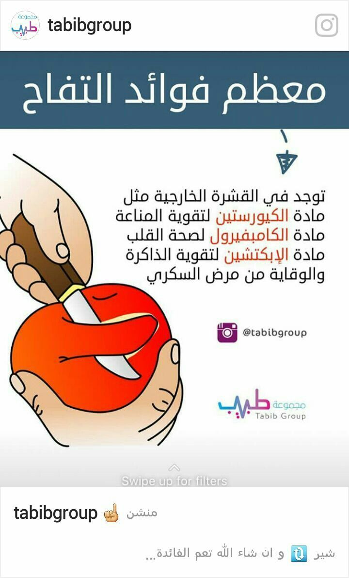 Pin By Fawaz Al Dhari On إرشادات طبية Health Food Health And Nutrition Health Benefits