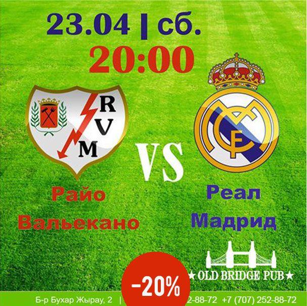 Райо Вальекано - Реал Мадрид. Скидка 20% для гостей за барной стойкой http://lnk.al/pAc #алматы