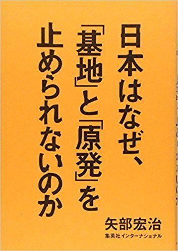 日本はなぜ、「基地」と「原発」を止められないのか   矢部 宏治  本   通販   Amazon