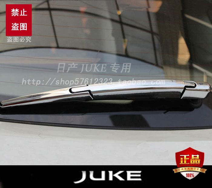 Free Shipping ABS Chrome plated Rear wiper cover 1pcs/set For Nissan Juke 2010- 2014 Auto wiper decoration