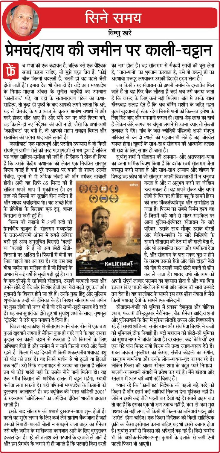 Review of Kalichaat by an eminent film critic: Vishnu Khare