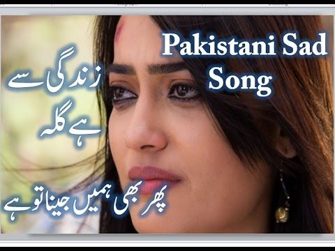 New Pakistani Songs-Jeena To Hai-Heart Touching Sad Song-Best Sad Song-Urdu Song-Pakistani Song - YouTube