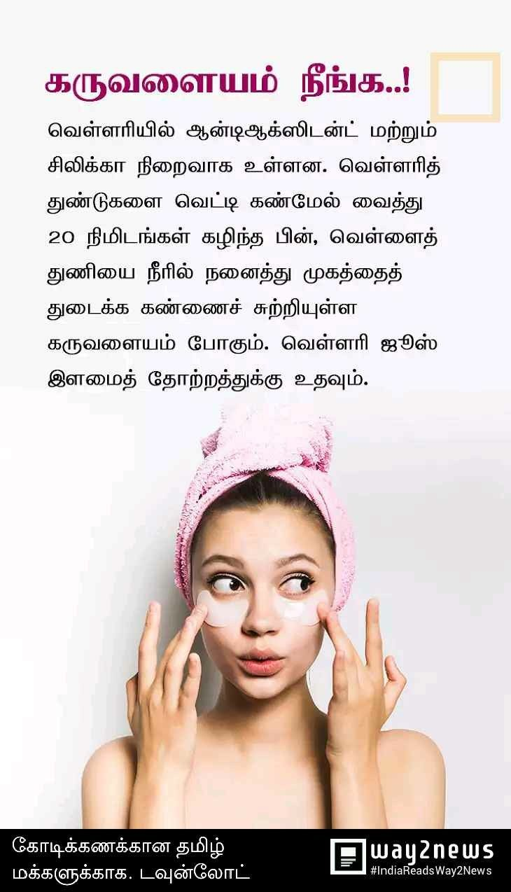 Pin by Thangarasu VS on Beauty Tips  Natural health tips, Natural