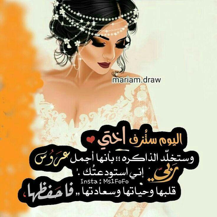 Pin By Salman On Bts Wedding Filters Bride Quotes Bride Preparation