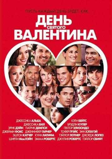 день святого валентина kinopoisk