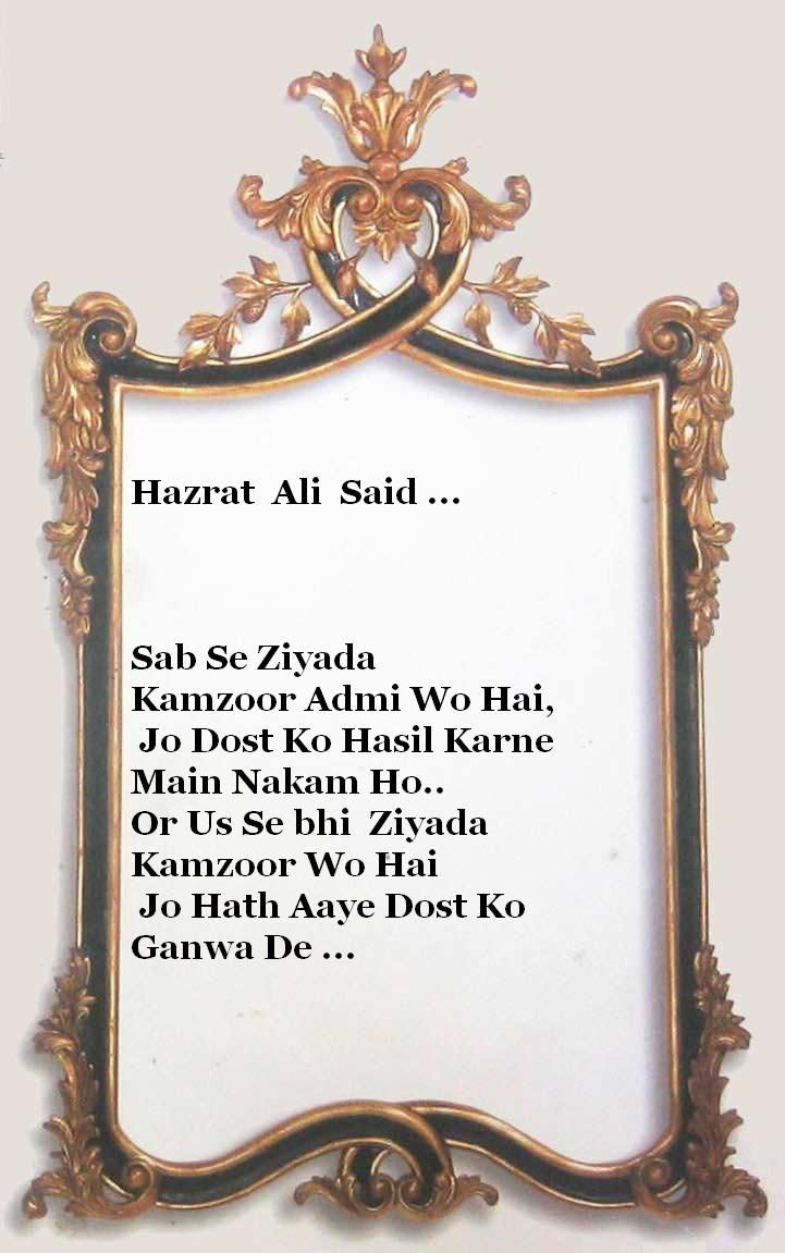 25 Best Hazrat ali quotes and sayings in Urdu sms