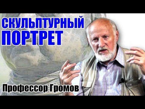 Скульптурный портрет. Профессор Громов