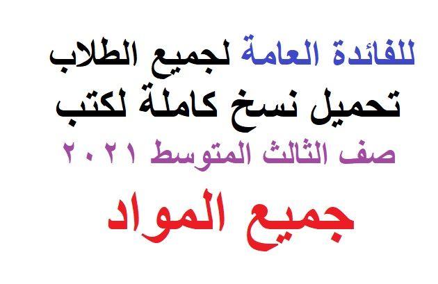 تحميل كتاب Pdf ثالث متوسط تحميل كتاب العربي Pdf ثالث متوسط تحميل كتاب الرياضيات Pdf ثالث متوسط تحميل كتاب الاسلامية Pdf ث Arabic Calligraphy Calligraphy