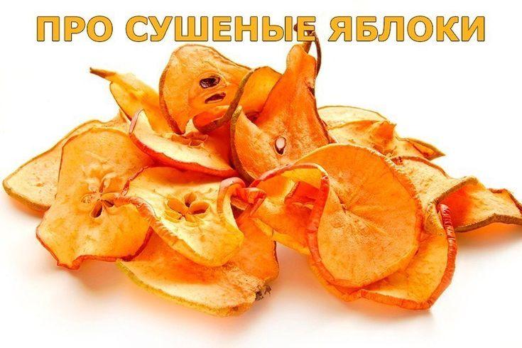СУШЕНЫЕ ЯБЛОКИ ПОЛЬЗА http://pyhtaru.blogspot.com/2017/06/blog-post_99.html  Польза сушеных яблок!  Сушеные яблоки содержат: кальций, калий, железо, натрий, фосфор, йод, серу, медь и молибден.  Читайте еще: =================================== ПОЛЬЗА РОМАШКИ ДЛЯ КРАСОТЫ http://pyhtaru.blogspot.ru/2017/06/blog-post_76.html ===================================  Сушеные яблоки способствуют развитию полезных бактерий.  Сушеные яблоки улучшают память и умственные способности.  Потребление всего…