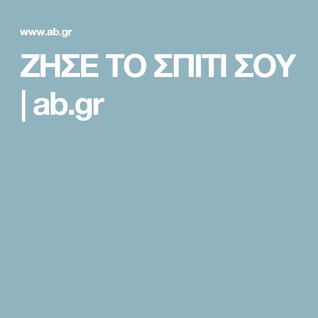 ΖΗΣΕ ΤΟ ΣΠΙΤΙ ΣΟΥ | ab.gr