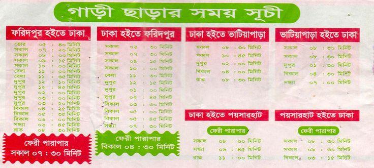 Azmiri Enterprise a dedicated bus service from Dhaka to Faridpur or Faridpur to Dhaka. It got counter on Dhaka, Faridpur, Vatiapara, Muksudpur, etc.