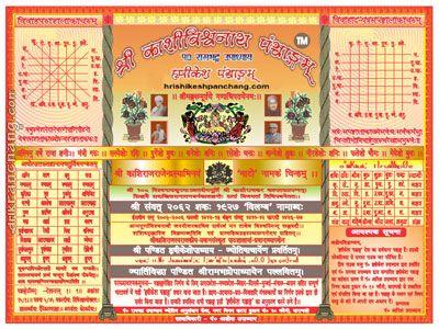Shri Kashi Vishwanath Panchang