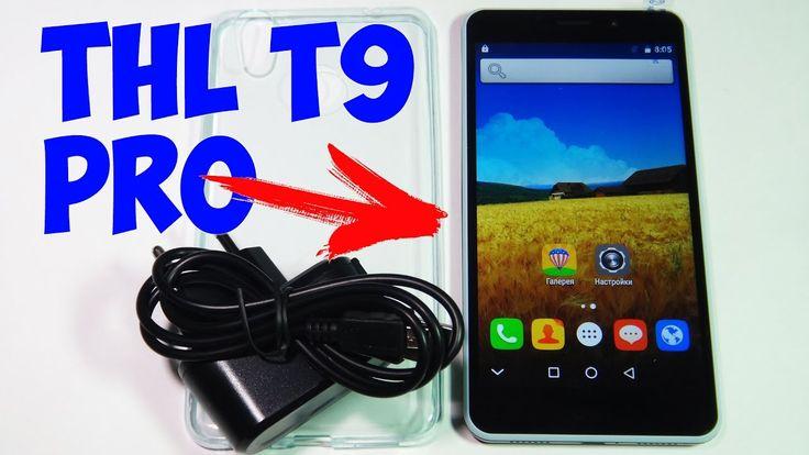 Китайский смартфон THL T9 Pro, распаковка посылки с бюджетным смартфоном