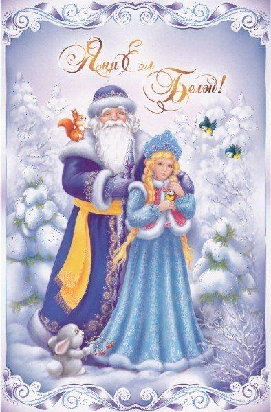 Поздравительная открытка с наступающим новым годом на татарском, музыкальные