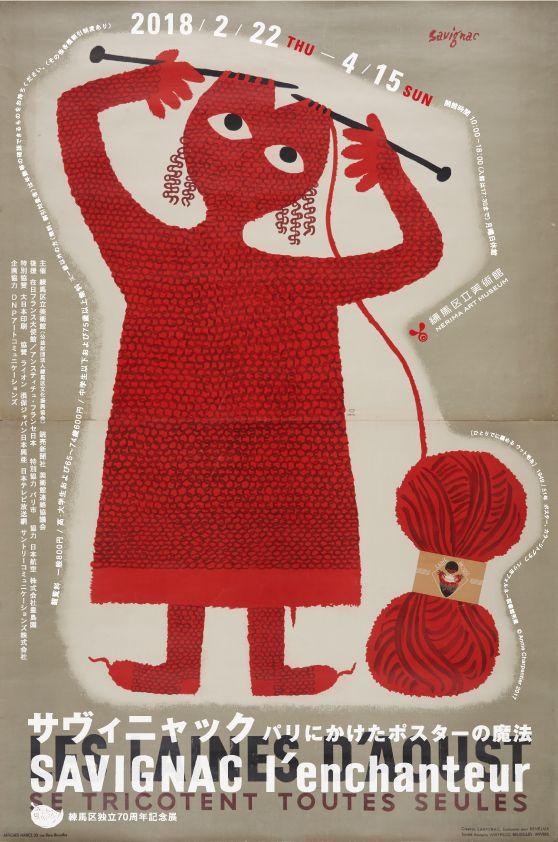 練馬区独立70周年記念展 サヴィニャック パリにかけたポスターの魔法 | 展覧会 | 練馬区立美術館