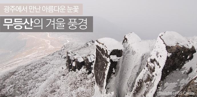 겨울 등산의 꽃! 광주에서 만난 아름다운 무등산의 눈꽃 풍경 http://www.insightofgscaltex.com/?p=30695