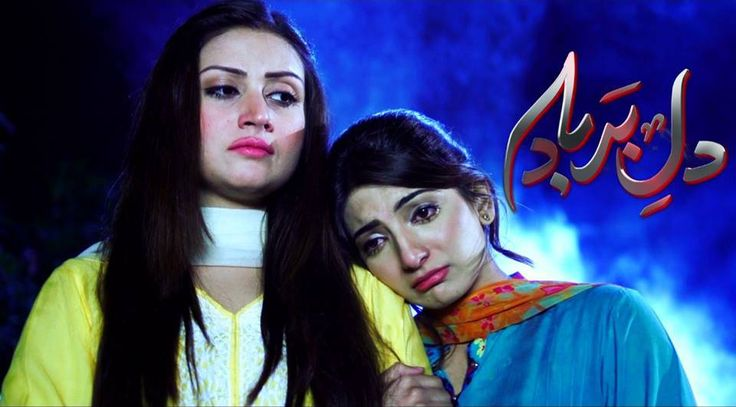 Dil-e-Barbaad Episode 126 on Ary Digital 7th October 2015