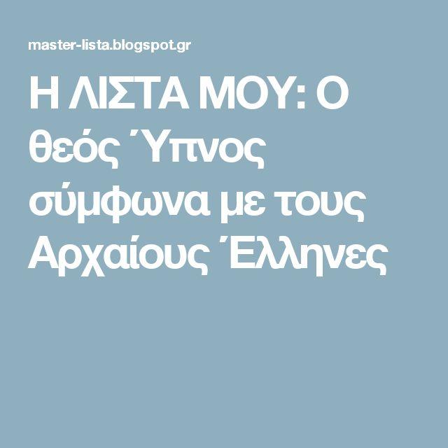 Η ΛΙΣΤΑ ΜΟΥ: Ο θεός Ύπνος σύμφωνα με τους Αρχαίους Έλληνες