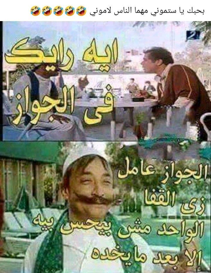 Pin By Samir Tawfik On مضحك Funny Arabic Jokes Jokes