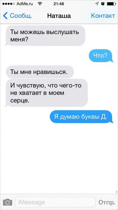 25 СМС от людей, которые найдут выход из любой ситуации