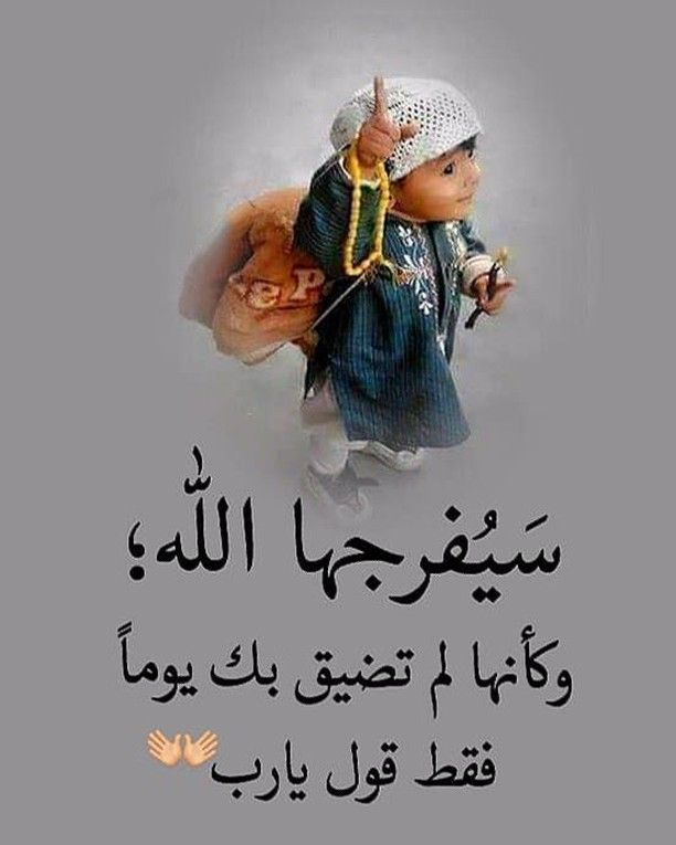 11 2 K Mentions J Aime 809 Commentaires كنوز التراث الإسلامي As4ev Sur Instagram Iphone Wallpaper Quotes Love Ramadan Quotes Beautiful Morning Messages