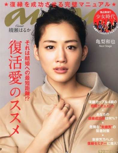 綾瀬はるか、復活愛を語る - Infoseek ニュース