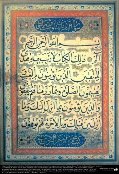 Caligrafía islámica persa estilo Nasj (Naskh) de artistas famosas antiguas; Una pagina ornamentada del Sagrado Corán