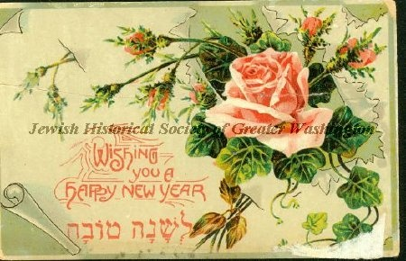 1914 Rosh Hashanah postcard address to Joseph Blumenthal