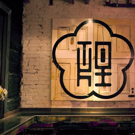 Toki Underground, DC's uber cool ramen house, on H Street above The Pug. No sign - just look for this symbol in blue on the door.