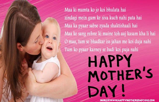 Happy Mothers Day Wishes Quotes Images In Hindi Languages Mother Day Wishes Wishes For Mother Mothers Day Quotes