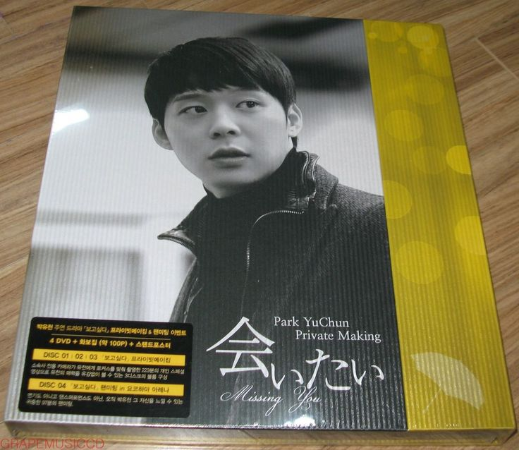 PARK YUCHUN JYJ MISSING YOU Private Making & Fan Meeting 4 DVD + PHOTOBOOK NEW
