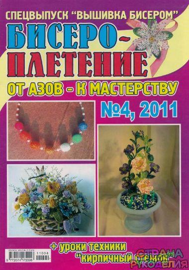 Бисероплетение 2011'04 - Бисероплетение - Журналы по рукоделию - Страна рукоделия