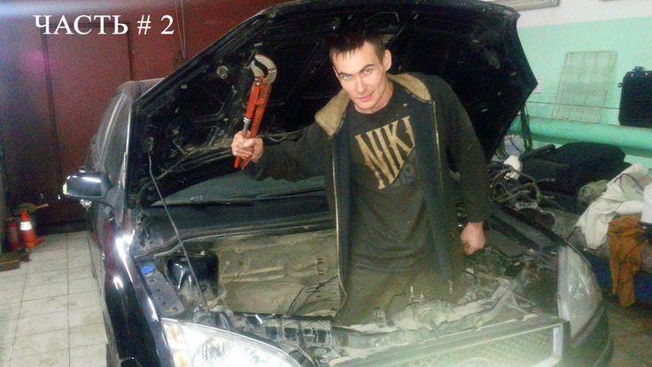 Форд Фокус 2 - капитальный ремонт двигателя #2