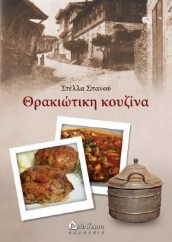"""Το Σάββατο 5/4 στις 12:00 Οι εκδόσεις Διάπλαση και o  ΙΑΝΟS  παρουσιάζουν το βιβλίο """"Θρακιώτικη Κουζίνα"""" της Στέλλας Σπανού.  Σταδίου 24, Αθήνα"""