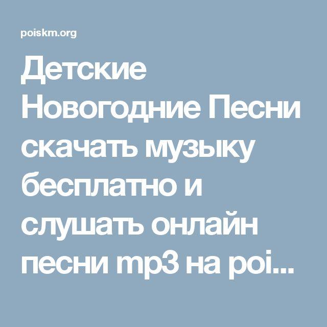Детские Новогодние Песни скачать музыку бесплатно и слушать онлайн песни mp3 на poiskm.org