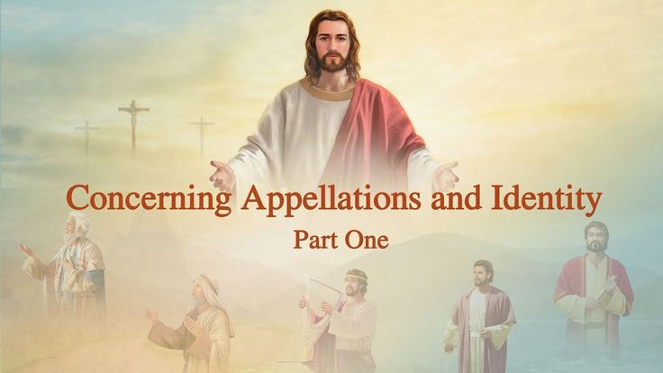 """Almighty God's Word """"Concerning Appellations and Identity"""" (Part One) 