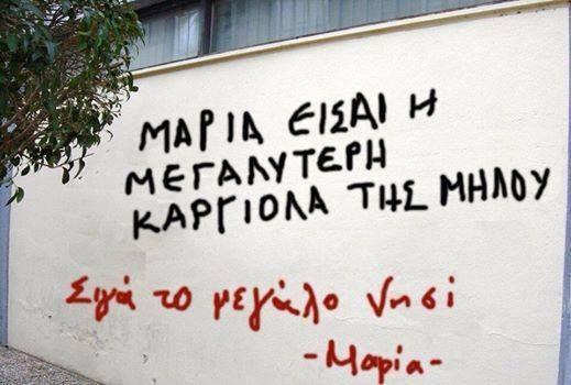 Olga eisai i megaliteri kargiola tis geitonia! Siga to megalo geitonia...-Olga-